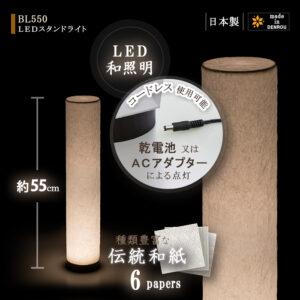 BLC550