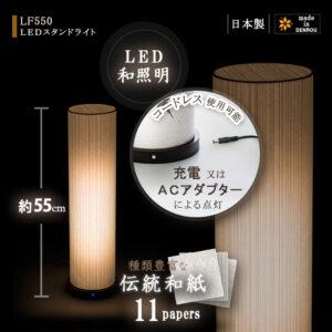 LFA550