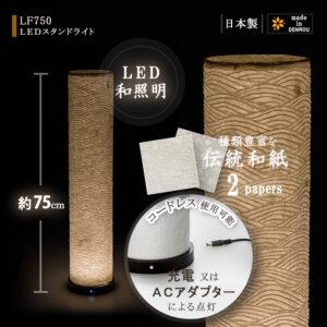 LFA750