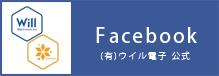 (有)ウィル電子 公式 Facebook