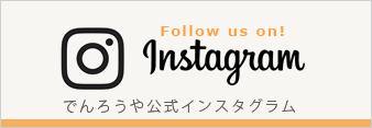 ウィル電子公式Instagram